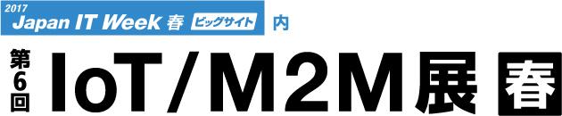 ioT_m2m_logo